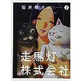 走馬灯株式会社(7) (漫画アクション)