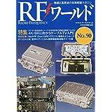 RFワールド No.50 2020年5月号 [雑誌]: トランジスタ技術 増刊