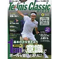 テニスクラシックBreak 2017年 08 月号 [雑誌]