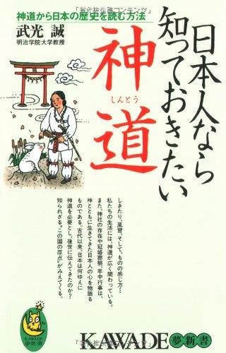 日本人なら知っておきたい神道の詳細を見る