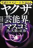 平成日本タブー大全2016 ヤクザと芸能界とマスコミ 黒い人脈の正体