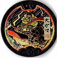 黒い妖怪メダル/大ガマ【ホロ】