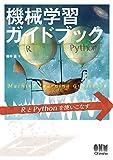 機械学習ガイドブック: RとPythonを使いこなす