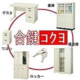 合鍵 KOKUYO(コクヨ) JOIFA606 デスク・書庫・ロッカー用スペアキー