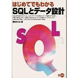 はじめてでもわかるSQLとデータ設計
