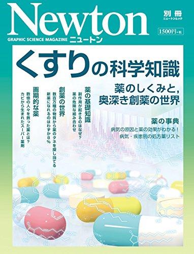 くすりの科学知識 (ニュートン別冊)