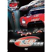 SUPER GT 2008 総集編 [DVD]