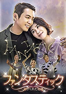 ファンタスティック~君がくれた奇跡~ DVD-BOX1