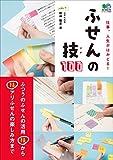 ふせんの技100[雑誌] エイムック