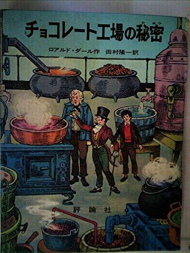 チョコレート工場の秘密 (1980年)の詳細を見る