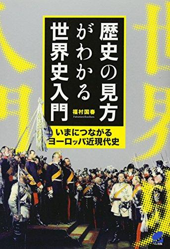 歴史の見方がわかる世界史入門の詳細を見る