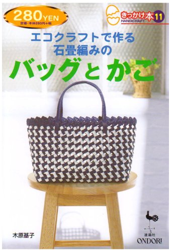 エコクラフトで作る石畳編みのバッグとかご (きっかけ本)