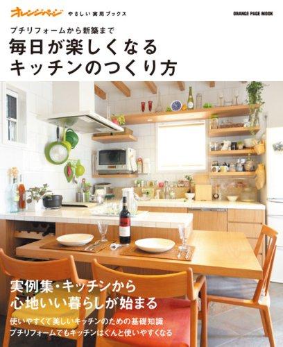 毎日が楽しくなるキッチンのつくり方 (オレンジページムック やさしい実用ブックス)の詳細を見る