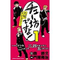 チュー坊ですよ! ~大阪やんちゃメモリー~ 1 (少年チャンピオン・コミックス)