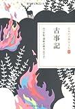 古事記 (日本の古典をよむ 1)