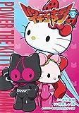 パワーザキティ イチゴマン 3 (ホーム社書籍扱コミックス)