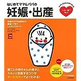 はじめてママ&パパの妊娠・出産 (実用No.1シリーズ)