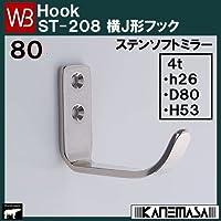 ステンレス横J形フック 【白熊】 WB ST-208-80-SM サイズ:4t×D80×H53 ソフトミラー