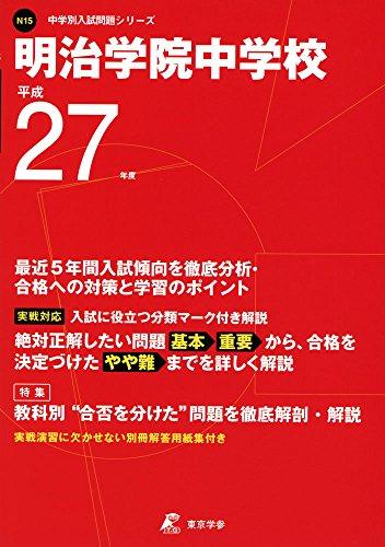 明治学院中学校 27年度用 (中学校別入試問題シリーズ)