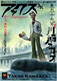 アックス 第59号 特集 川崎タカオ あと一歩の人生 (59) 画像