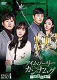 [DVD]アイムソーリー カン・ナムグ~逆転人生~ DVD-BOX4
