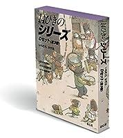 14ひきのシリーズ Dセット(全3巻)