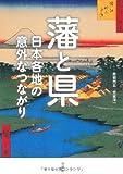 藩と県 日本各地の意外なつながり   (草思社)