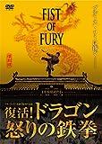フィスト・オブ・フューリー~復活!ドラゴン怒りの鉄拳~ [DVD]