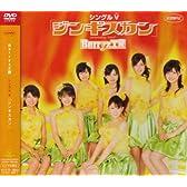 シングルV「ジンギスカン」 [DVD]