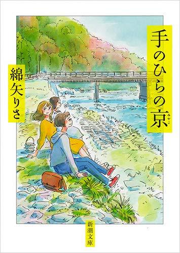 手のひらの京 (新潮文庫)
