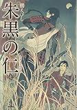 朱黒の仁 1 (単行本コミックス)