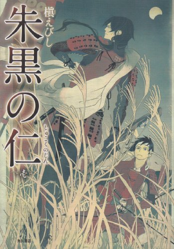 朱黒の仁 1 (単行本コミックス)の詳細を見る