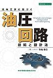 ~流体工学に基づく~ 油圧回路技術と設計法 (設計技術シリーズ)