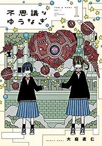 不思議なゆうなぎ(1) (アフタヌーンコミックス)