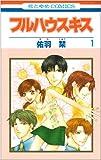 フルハウスキス / 佑羽 栞 のシリーズ情報を見る