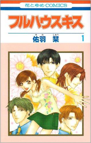フルハウスキス (1) (花とゆめCOMICS (2669))