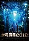 世界侵略2012[DVD]