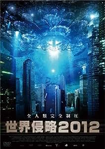 世界侵略2012 [DVD]