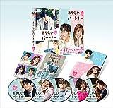 あやしいパートナー ~Destiny Lovers~ DVD-BOX1 画像