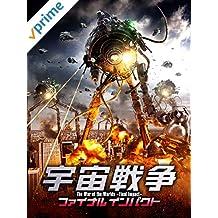 宇宙戦争 ファイナルインパクト(字幕版)