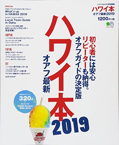 ハワイ本オアフ最新2019 (エイムック 4067)