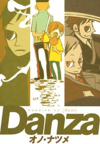 Danza [ダンツァ] (モーニング KC)