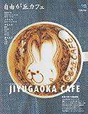 自由が丘カフェ―ココロもカラダもよろこぶフード&スイーツ (Grafis Mook Cafe.mag)