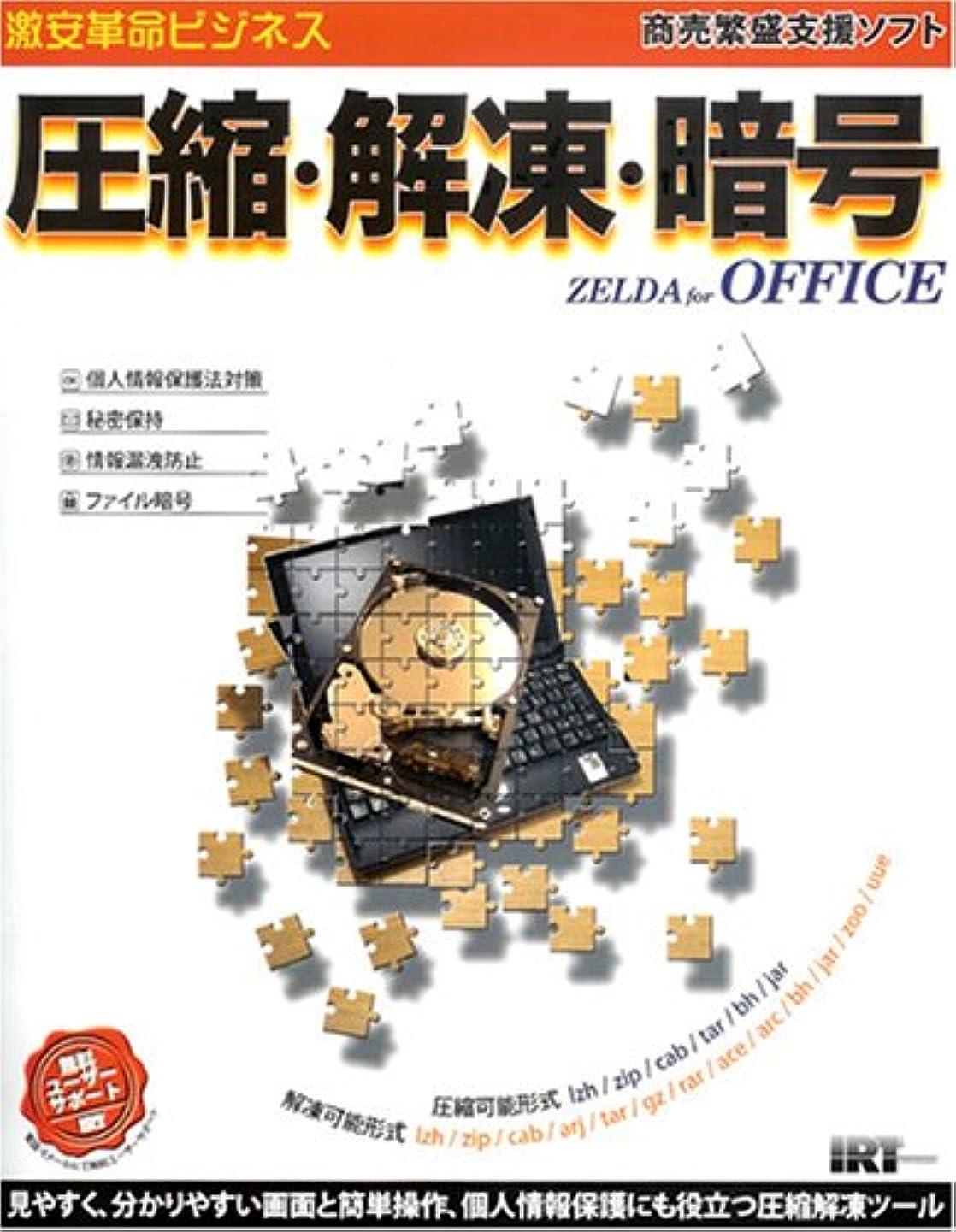 分数投げる豪華な圧縮?解凍?暗号 ZELDA for OFFICE