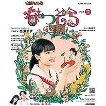 連続テレビ小説 なつぞら Part2 NHKドラマ・ガイド