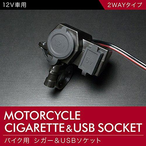 GSX750 バイク用 充電USB端子付き 12Vシガーソケット電源