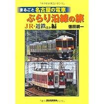 まるごと名古屋の電車ぶらり沿線の旅 JR・近鉄ほか編