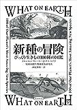 新種の冒険 びっくり生きもの100種の図鑑 (朝日新聞出版)