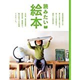 読みたい絵本 (momo book)