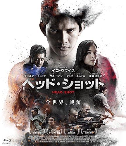 ヘッド・ショット [Blu-ray]